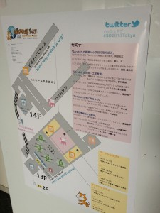 Scratch Day 2013 Tokyo