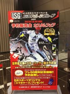 ICI石井スポーツカスタムフェア2013
