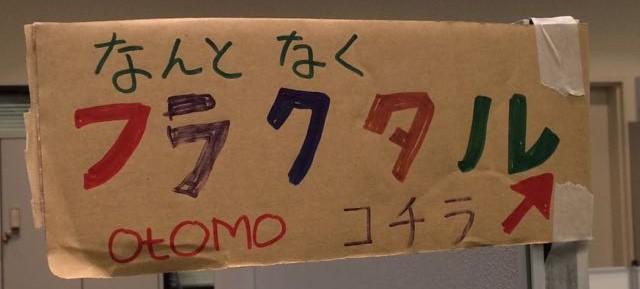 OtOMO Scratchワークショップ