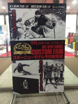 ICI石井スポーツカスタムフェア