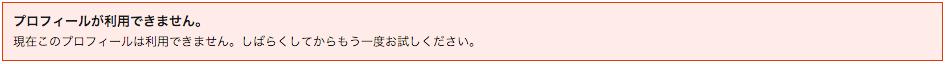 error_20160123-02