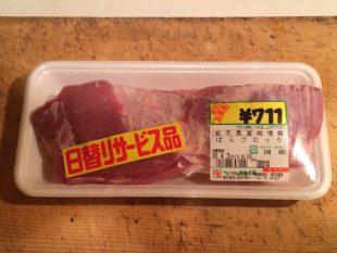 豚バラ肉と大根のカレー
