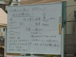 肉:田村修司(カッチャルバッチャル)「マトンと大根のカレー」