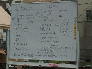 チキン:藤井正樹(アンジュナ)「レッドチキンカレー」