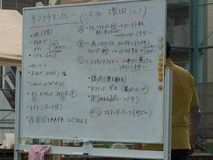 チキン:増田泰観(シタール)「ケララチキンカレー」