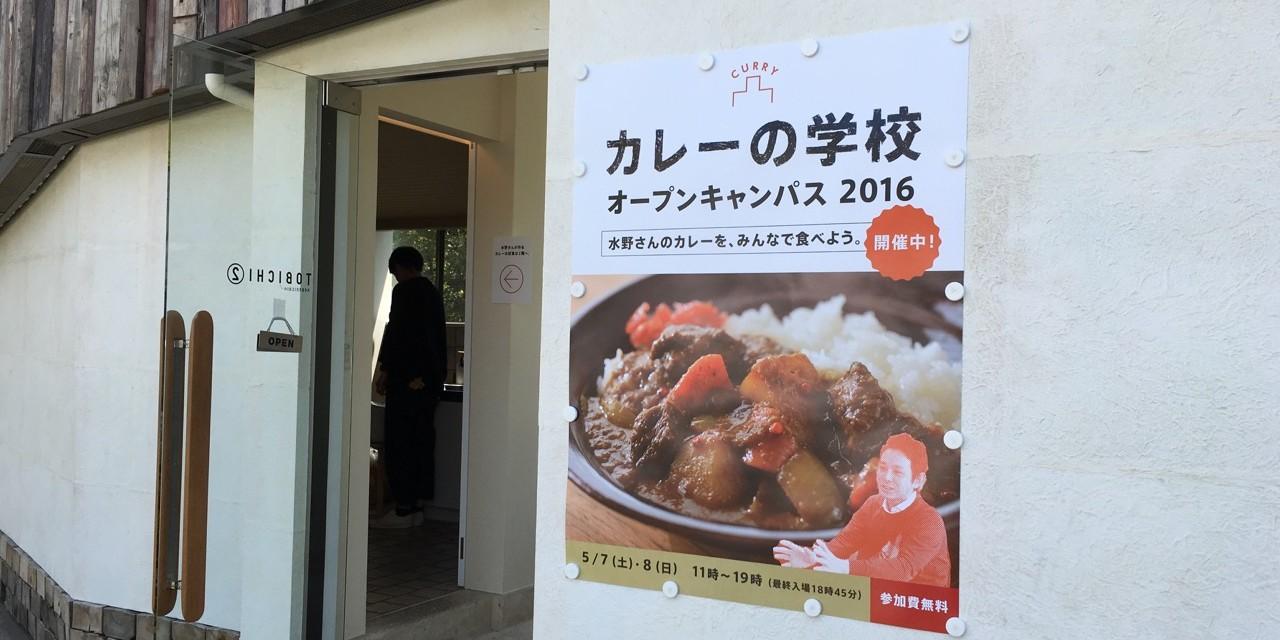 水野仁輔×ほぼ日刊イトイ新聞「カレーの学校」