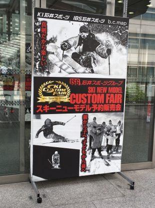 ICI 石井スポーツカスタムフェア