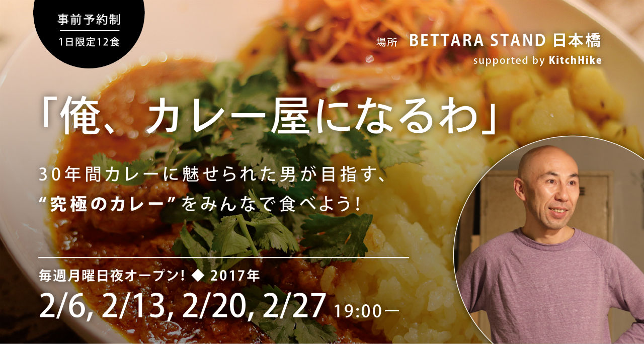 BETTARA STAND EVENT