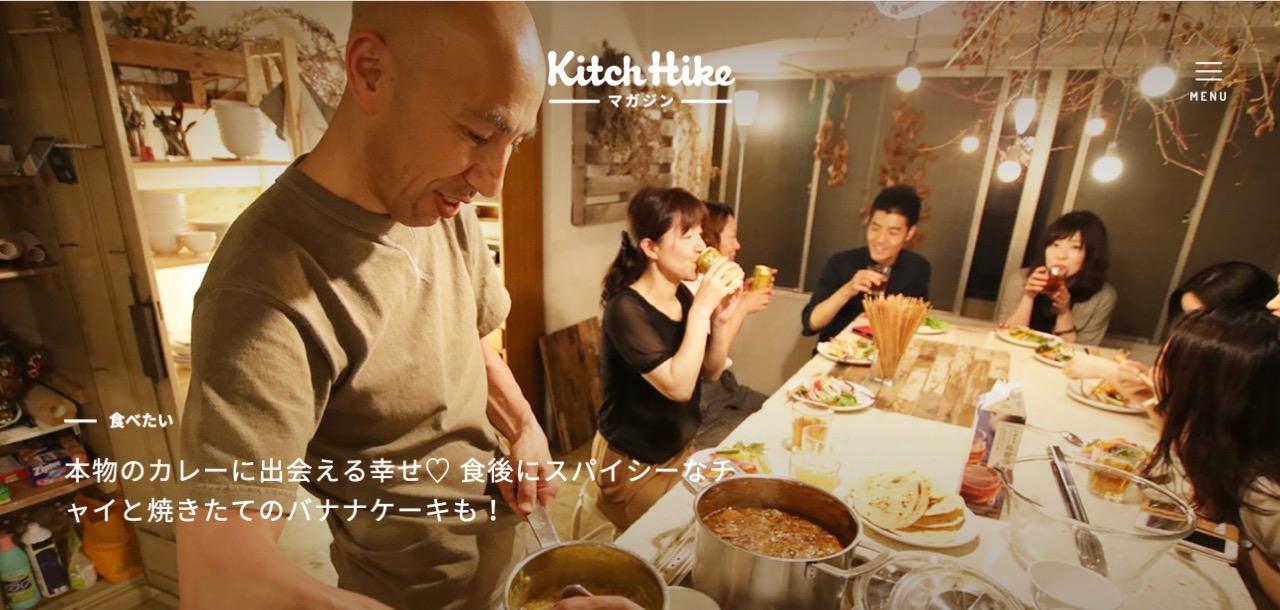KitchHikeマガジン