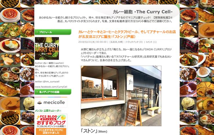 カレー細胞