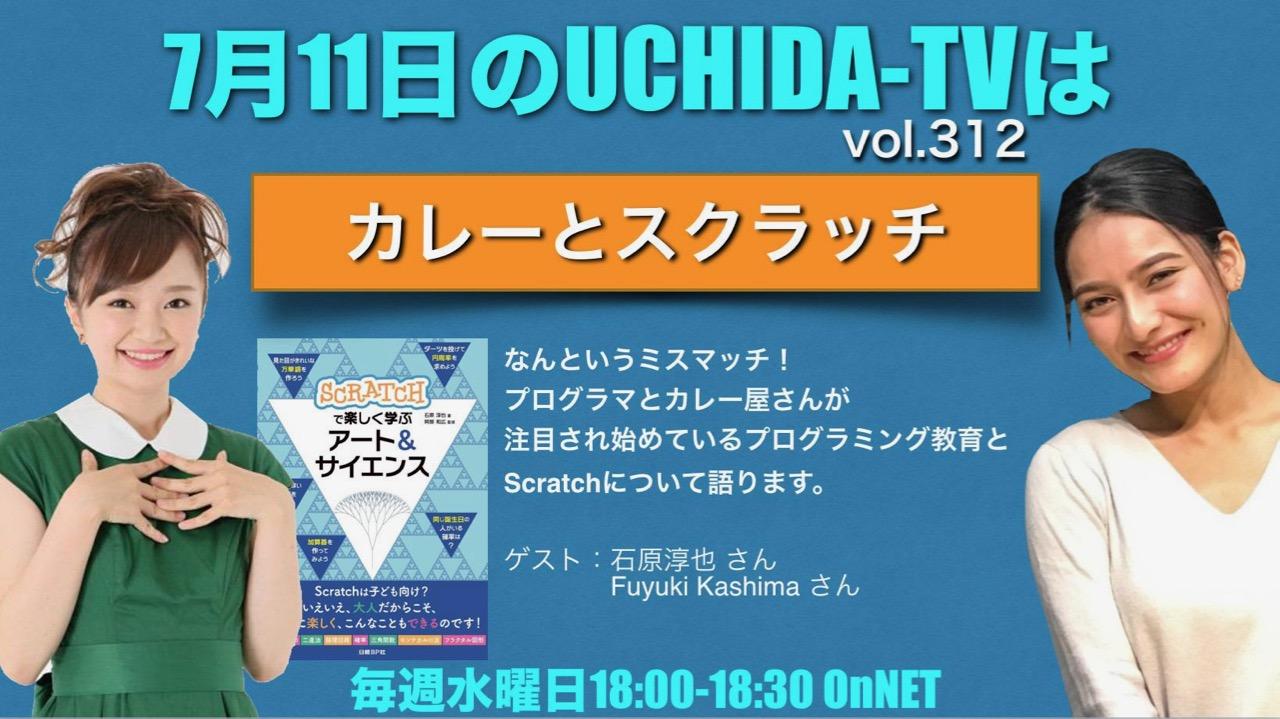 UCHIDA-TV カレーとスクラッチ