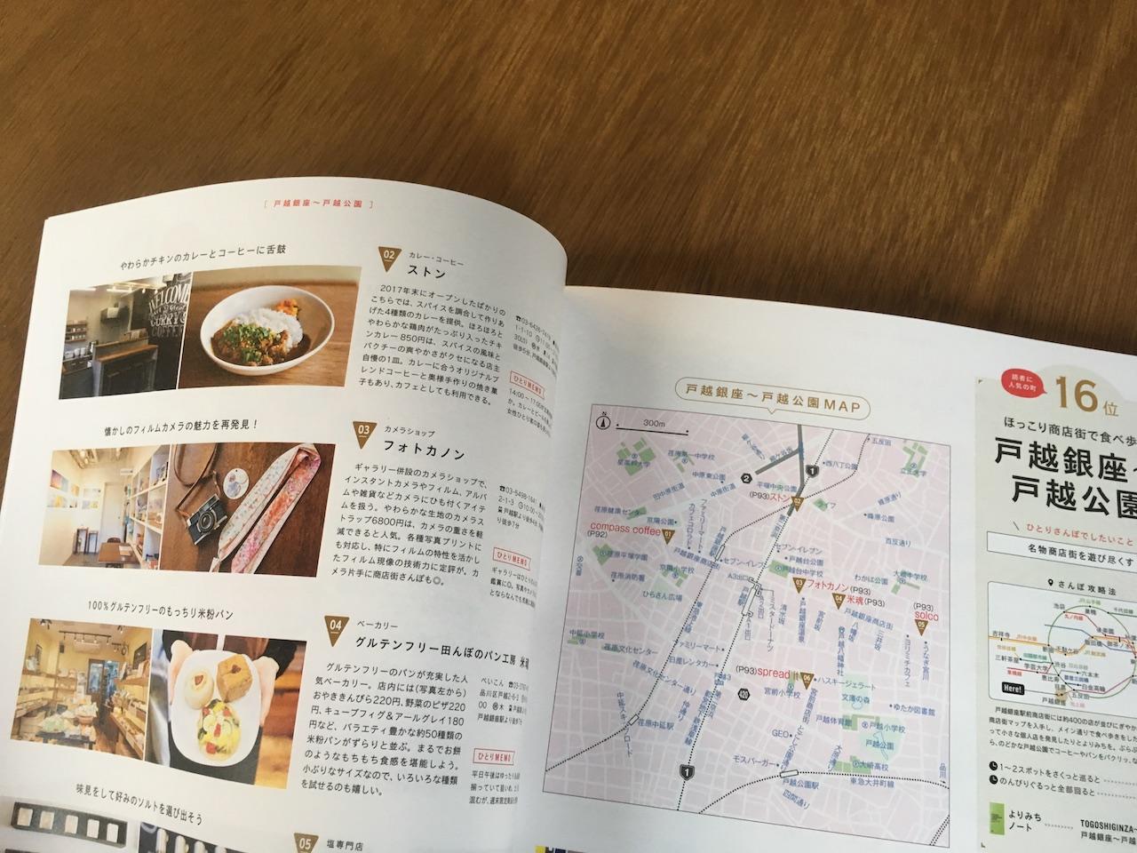 OZマガジン ひとり東京さんぽ