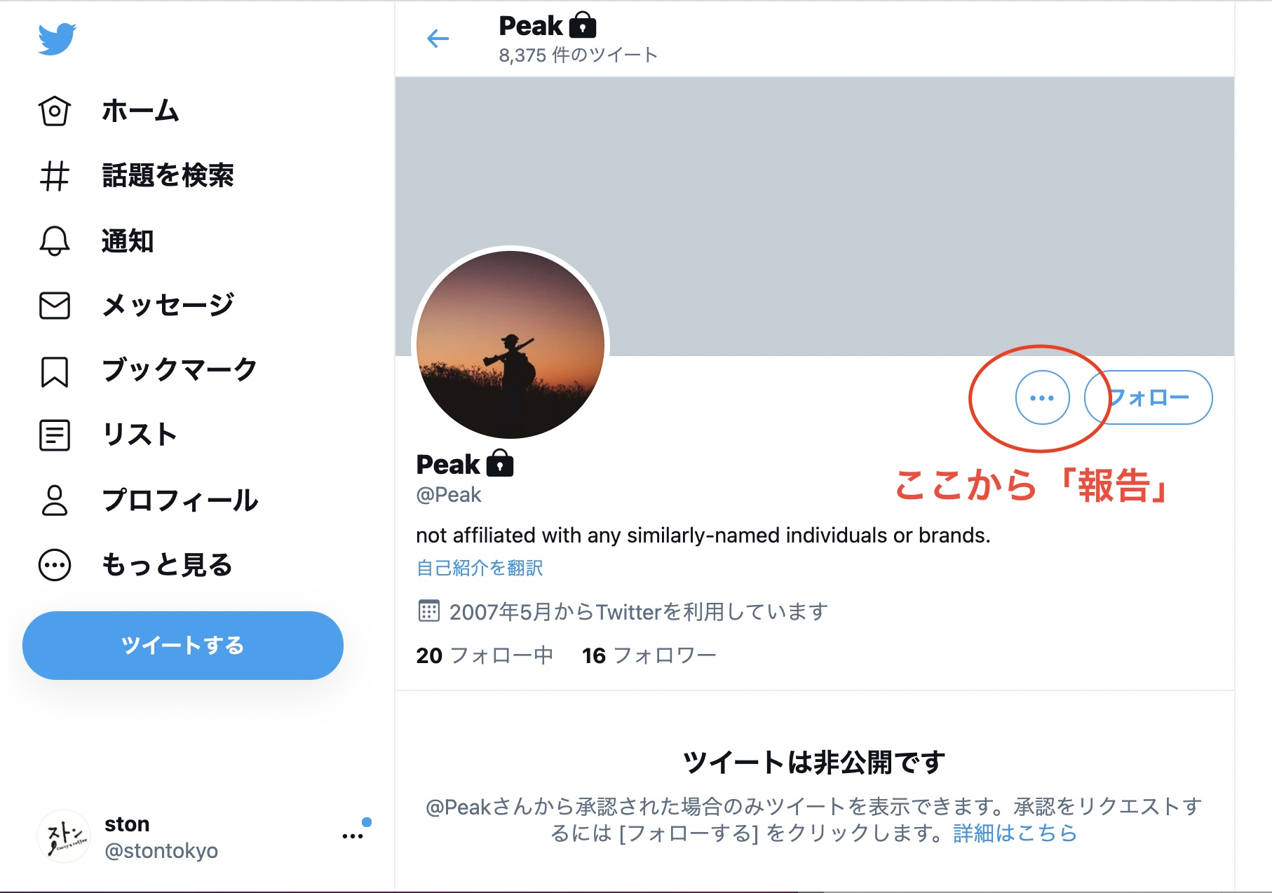 Twitter@Peak is HACKED